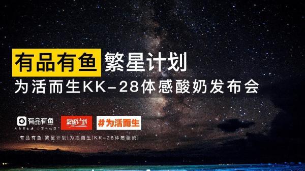 新国货爆品——为活而生KK-28体感酸奶