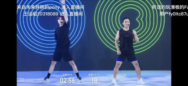 奥斯卡、张欣尧来Keep客串健身教练,带领粉丝开启夏日快乐燃脂