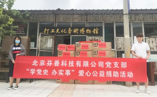 学党史办实事,芬香开展爱心公益捐助活动!