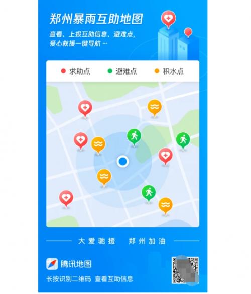 """腾讯地图推出""""郑州暴雨互助地图"""" 后,紧急新增""""避难点""""功能"""
