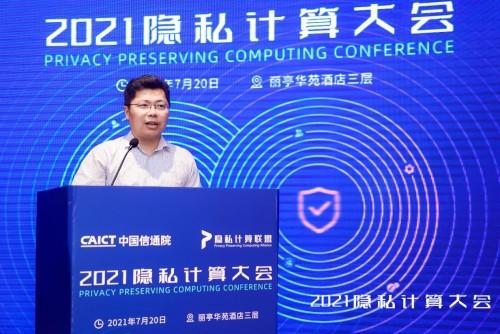 富数科技出席 2021 隐私计算大会,深度参与互联互通的标准制定