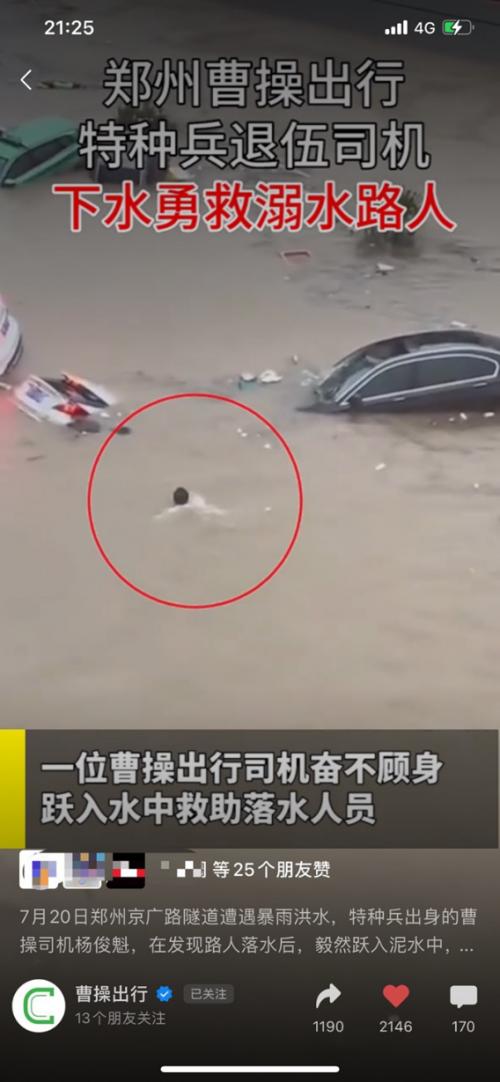 郑州曹操司机挺身连救5人,公司奖励一台全新换电车