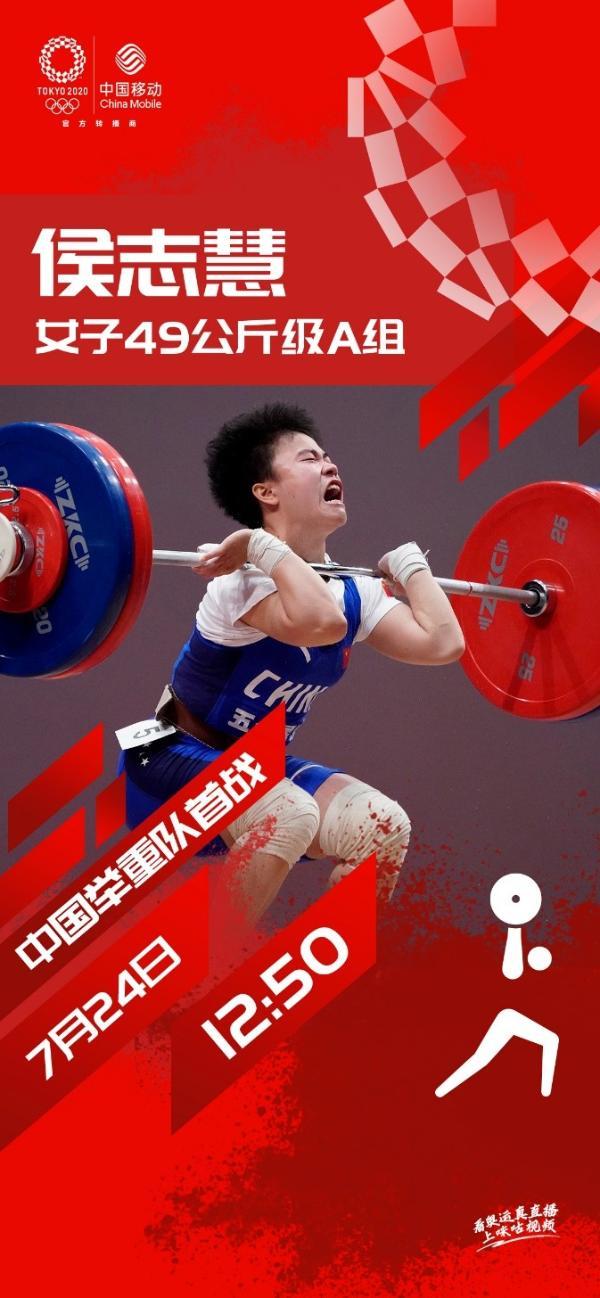 """宋世雄再度解说奥运盛会,中国移动咪咕嘉宾天团""""说""""给你听"""