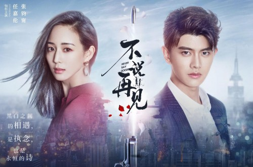 《不说再见》热播,任嘉伦饰演的刘远文回忆用DR钻戒表白真爱,虐哭观众