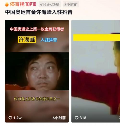 中国奥运金牌第一人许海峰入驻抖音