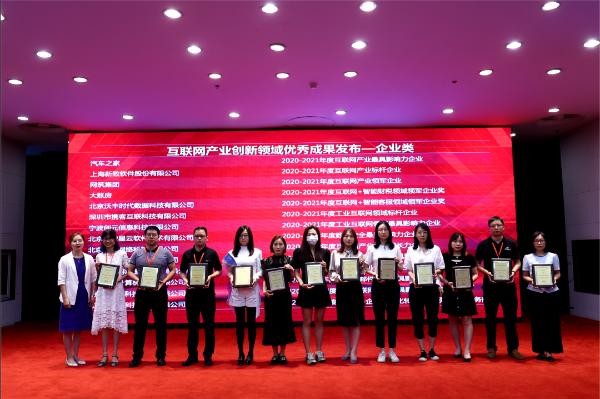 """药兜网荣获 """"2020-2021年度互联网产业最具成长力企业"""""""
