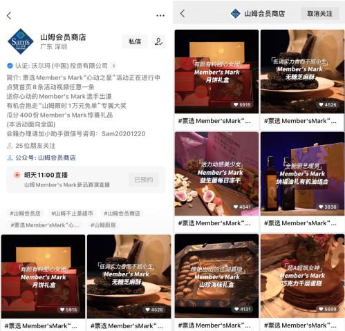 """山姆会员商店携手微信品牌视频号开启""""心动之星""""票选,首创新品上线互动玩法"""