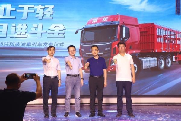 不止于轻,日进斗金 乘龙H5超轻版国六柴油牵引车荣耀上市!