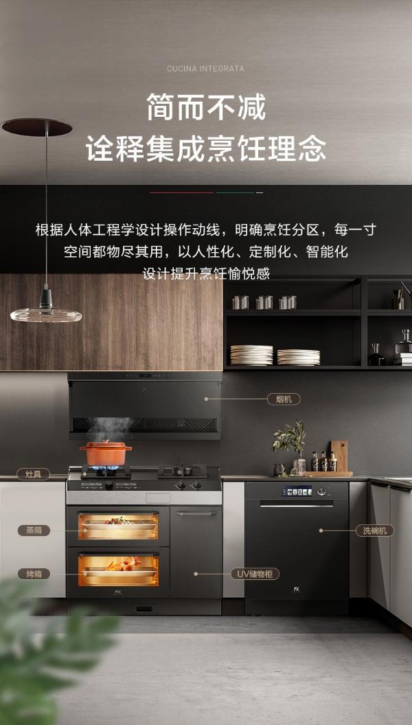 大师级·高定厨房Master Kitchen,以中西分厨开启全新美食盛宴