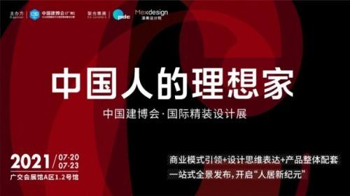 样子3周年 | 全新的样子生活,中国建博会首秀星光熠熠