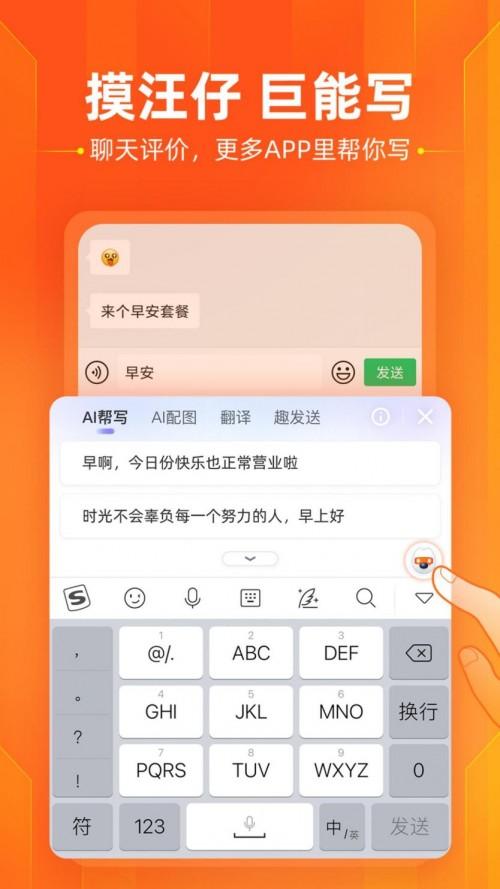 搜狗输入法智能汪仔3.0全新升级:会说能写,更懂年轻人