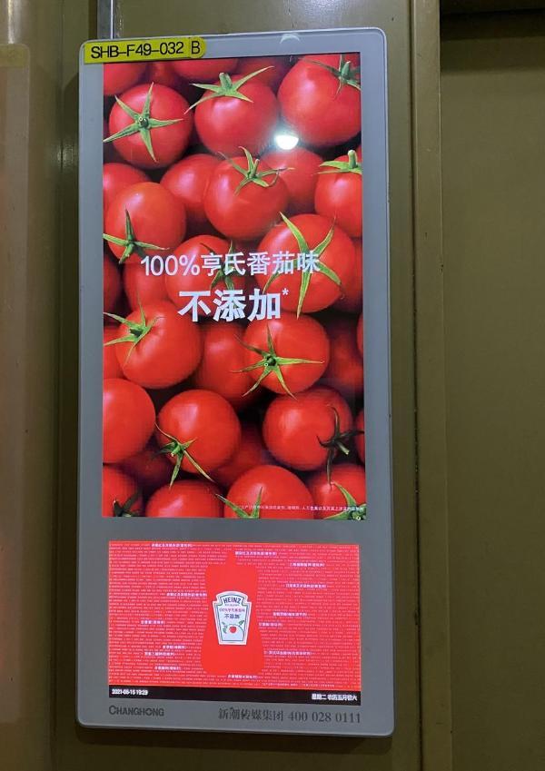 打造轻饮食理念,亨氏番茄酱惊喜连连