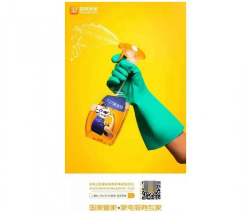 让生活更健康 国美管家7.27清洁日优惠放送