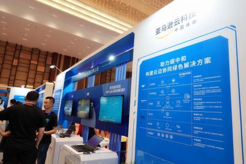 面向云原生,助力碳中和|EMQ 映云科技2021亚马逊云科技中国峰会之旅