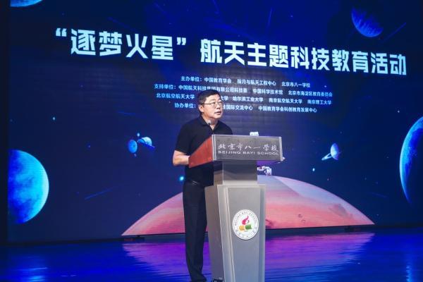 """北京市八一学校""""逐梦火星""""暑期航天主题科技教育活动开启"""