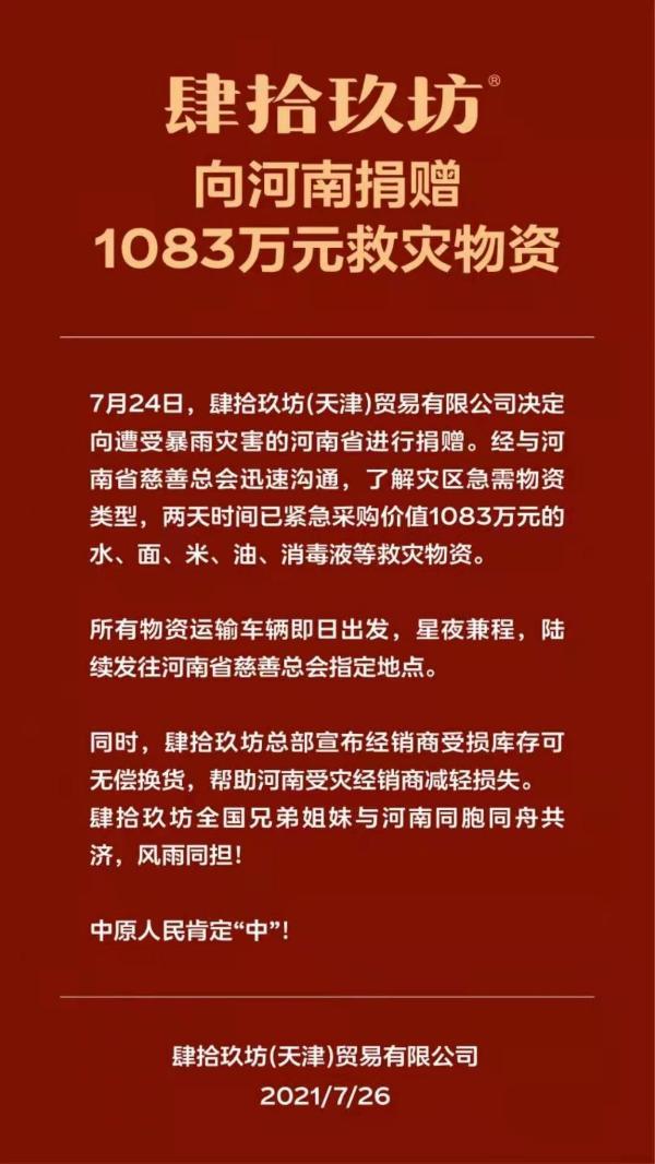 同舟共济 风雨同担 肆拾玖坊捐赠1083万元救灾物资驰援河南