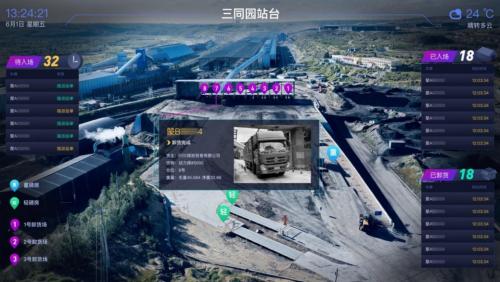 昕创科技:煤炭产业互联网推动煤炭行业转型升级