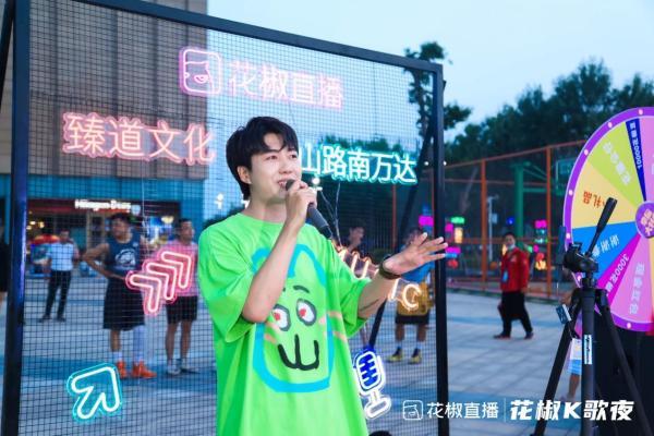 """第三站!""""花椒K歌夜""""空降唐山"""