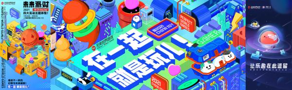 嗨玩2021ChinaJoy现场 众多产品已抵达完美世界游戏展区