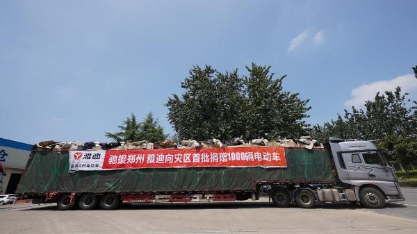 保障灾后出行 雅迪向郑州捐赠1000台电动车