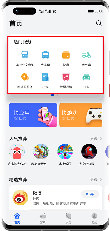 华为快应用中心全新升级,提供更懂你的便捷服务