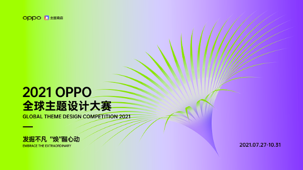 超32万奖金!2021 OPPO全球主题设计大赛正式开启