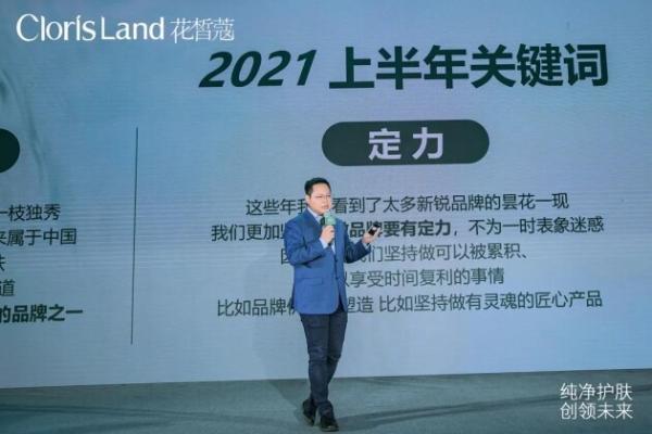 纯净护肤品牌花皙蔻2021全国经销商峰会盛大召开 ——纯净护肤 创领未来
