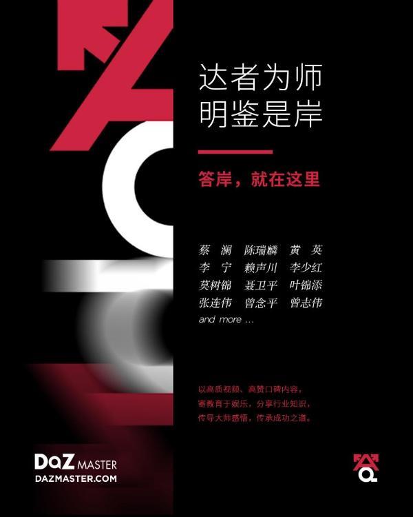 启发人生新兴趣 华人大师线上知识分享平台「答岸」正式上线