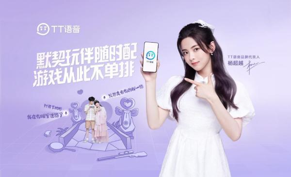 TT语音官宣品牌代言人杨超越,抢滩新生代增量红利
