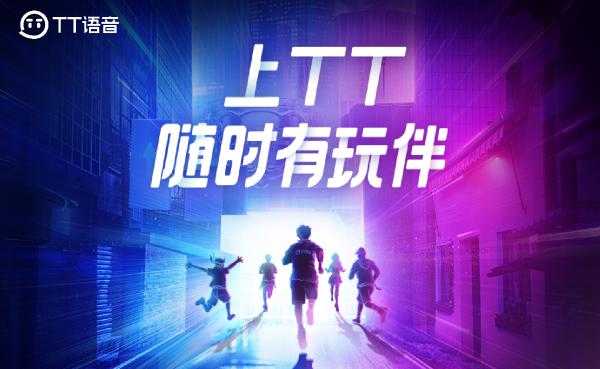 TT语音+TT电竞正向互补,趣丸网络的游戏电竞全产业布局