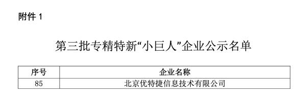 """日志易获选国家级专精特新""""小巨人""""企业,领航运维,赋能安全"""