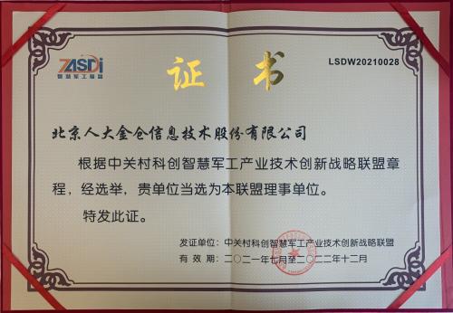 人大金仓当选中关村科创智慧军工产业技术创新战略联盟理事单位