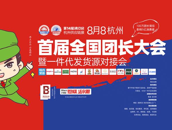 凭什么是沸点发起举办了:杭州首届全国团长大会一件代发货源对接会?
