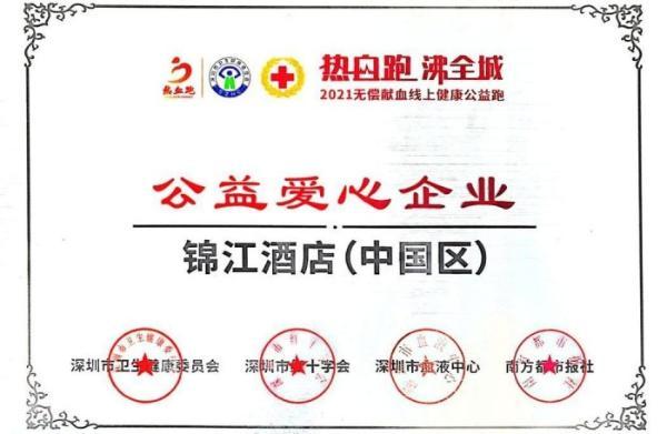 """热血传递 奋斗前行,锦江酒店(中国区)获""""公益爱心企业""""荣誉"""