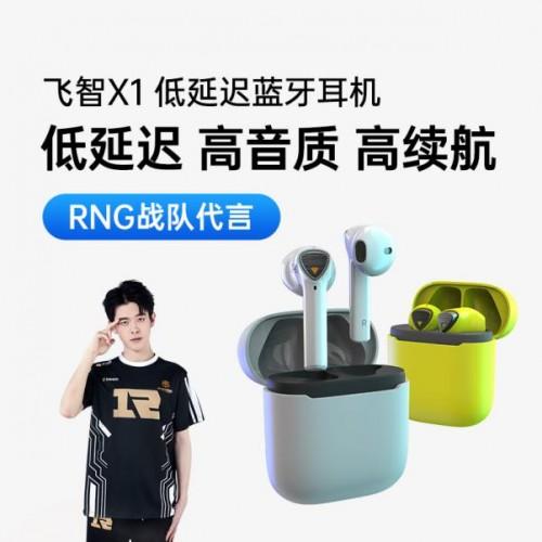 RNG参与调校 飞智X1低延迟蓝牙耳机大揭秘