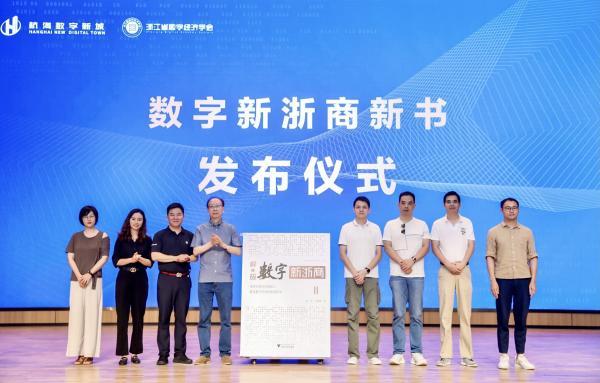 2021年度数字新浙商评选正式启动