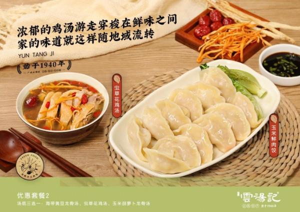 街坊挚爱的餐饮品牌!云汤记掀起中餐市场新风尚!