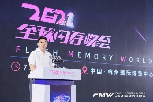 激发数字经济新动能!2021全球闪存峰会在杭州盛大开幕