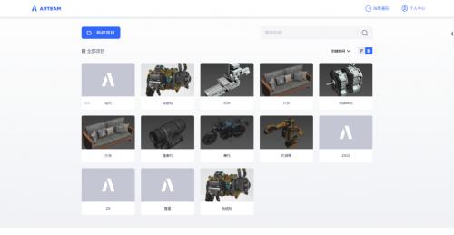 ARTEAM上线,为3D协同设计和产品营销提供新的可能