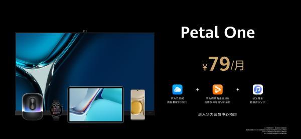 华为P50系列重磅来袭 华为视频三重升级优化用户体验