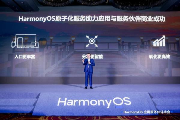 首届HarmonyOS应用服务伙伴峰会召开 发布全新原子化服务商业模式