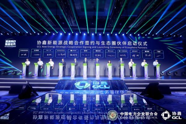 设立百亿氢能源基金 协鑫集团宣布进入氢能产业