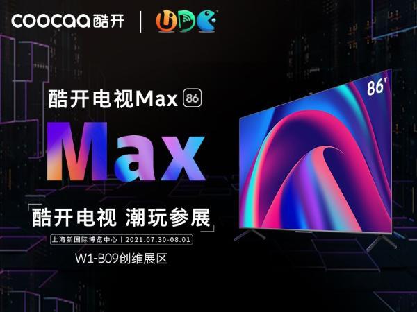 UDE2021开幕,巨幕新星酷开Max 86潮玩参展