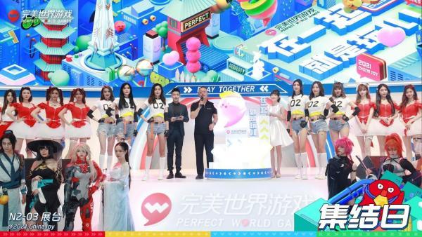 """2021China Joy开幕 与更年轻的完美世界游戏""""在一起,就是玩儿"""""""