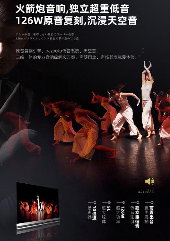 助推OLED高端市场,东芝电视携旗舰X9400F惊艳亮相UDE2021