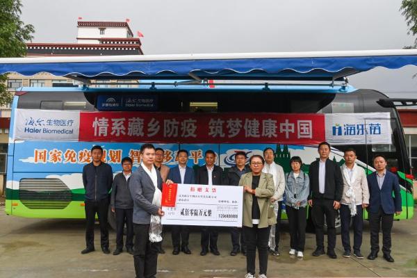 西藏迎来首辆移动接种车 海尔生物驻守4000米高原共筑免疫屏障