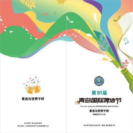 2021青岛国际啤酒节夏日狂欢派对,崂山会场不见不散