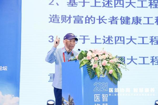 """""""医旅协同 智慧康养""""2021第二届海南康养医疗旅游发展高峰论坛在博鳌举行"""