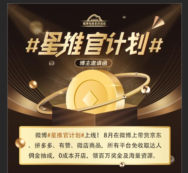 """微博电商推出""""星推官计划"""" 达人带货零成本"""
