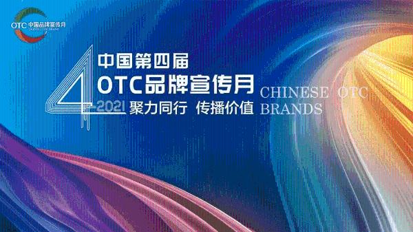 """聚力同行,""""第四届OTC品牌宣传月""""活动将在湘启动"""